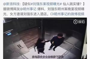 刘强东案罗生门:性、谎言和录像带