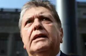 秘鲁前总统自杀身亡,是畏罪自杀还是政治迫害?