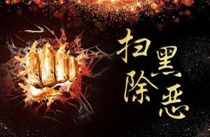 【扫黑除恶】西安临潼警方公开征集杨晓飞涉嫌黑恶违法犯罪案件线索,请积极举报!