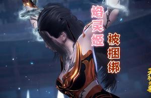 天行九歌2:白亦非大战天泽结果揭晓,百毒王惨死,焰灵姬被捆绑
