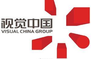 视觉中国再道歉是怎么回事 视觉中国再道歉是什么情况