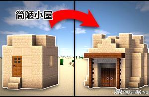 我的世界:1000个方块就能改造一个村庄?建筑大佬用行动告诉你!