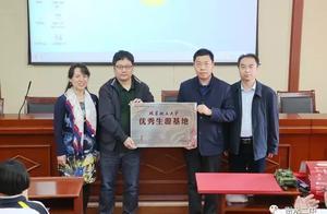 北京理工大学专家讲座暨优秀生源基地授牌仪式顺利举行