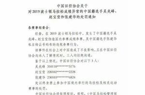 中国田协对2019波士顿马拉松三名中国籍作假选手作出处罚