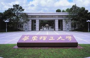新京报:华东理工大学揭牌成立国家安全研究中心 并增设硕士点
