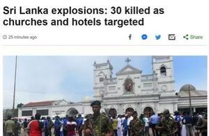 突发:斯里兰卡连环爆炸!死亡人数恐怖!4名中国游客受伤!