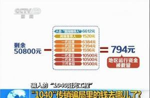 """起底""""1040阳光工程"""":以""""旅游""""的方式骗来亲友后再洗脑"""