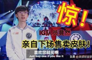 iG队员亲自下场打广告:冠军皮肤你都买了哪些?