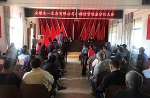 安徽阜阳临泉县姜寨镇举行扶贫小额信贷入股分红集中发放仪式