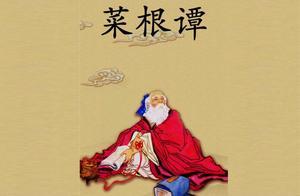 中国几百年前的心灵鸡汤合集《菜根谭》,这部书能否治愈你的内心