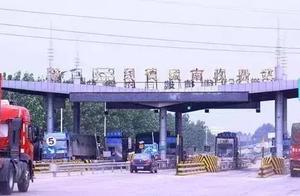 停止收费!山东3年内取消除高速公路外政府还贷的国省道收费站!