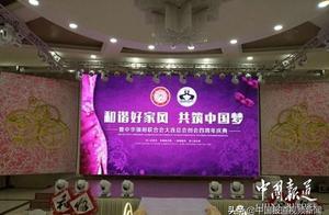 中华旗袍联合会大连总会创会四周年庆典华彩盛放
