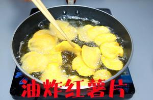 那种脆脆的地瓜片是怎么做的啊