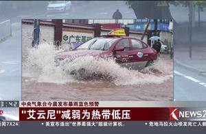 广州暴雨一级应急响应 40多个片区现内涝 一出租车被困水中出不来