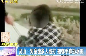 广西 因偷手机遭殴打 男孩被捆绑手脚扔进水田 其身世令人唏嘘