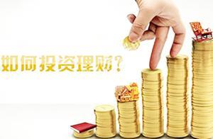 资芽视频:给选择P2P平台投资理财的人一些建议,供参考