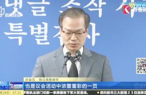 牵涉网络水军案 韩国知名议员跳楼自尽 青瓦台表示哀悼