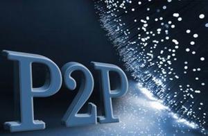 直面P2P网贷的前世今生,未来之路一定会更好!