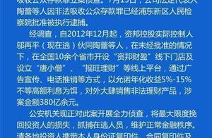 上海市公安局对于资邦投资控股有限公涉嫌非法吸收公众存款的案情通报