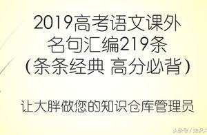 2014江苏高考课外名句 江苏高考语文课外名句