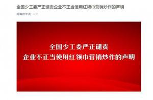 企业让苍井空戴红领巾被官方谴责 致歉:意识到错误
