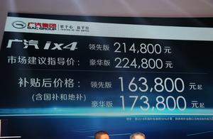 广汽丰田ix4正式上市 补贴后售16.38-17.38万元