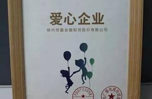 """助力贫困学子放飞梦想,恒鑫金租荣获""""2018善行徐州爱心企业"""""""