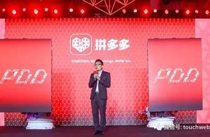 拼多多最新股权曝光:腾讯持股近17% 黄峥拥有89%投票权