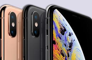 iPhone XS、XS Max 大降价 最高降幅1700元