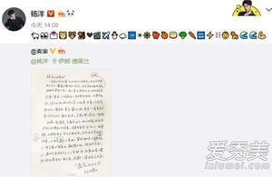 杨洋emoji回复 这到底是个什么梗?