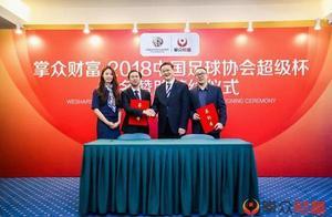 掌众集团:中国足球迎来互联网金融力量 掌众财富冠名超级杯