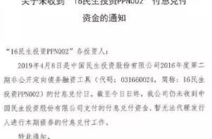 中民投风波持续发酵 中民国际租赁尚存1.8亿欠息