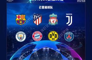 五大联赛已有8队锁定欧冠席位!英超4队争2席位,意甲8争3惨烈!