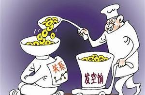 """内蒙古一厅官安排纵容亲戚""""吃空饷"""" 敛财1.5亿"""
