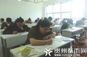 """今年贵州""""省考""""昨日笔试 27.55万人在全省10个考区""""闯关"""""""