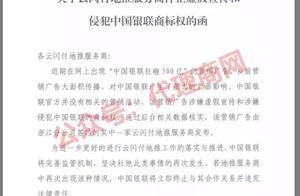 """关于""""狂砸500亿""""事件,中国银联正式回应!"""