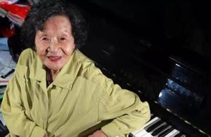 噩耗!中国第一代钢琴家巫漪丽在新加坡去世,生前曾受周总理接见