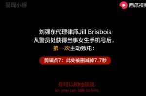 刘强东案完整录音疑曝光:女方啜泣曾被剪,网友称背后是两股势力