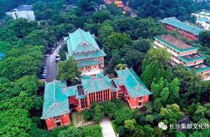 邮票上的中国著名大学(8)湖南大学