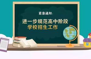 山东省教育厅发文:严禁强制分流初三学生!