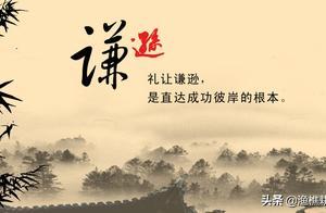 """曾国藩:""""谦虚为人、谦逊待人""""是一种处世智慧"""