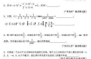 七年级数学竞赛《有理数的计算》知识点学习最全讲解,已收藏学习