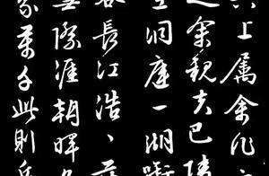 康熙书法《岳阳楼记》欣赏