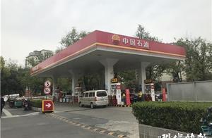 """南京加油站加油作业区严禁手机支付 不得张贴""""扫码""""标识"""