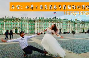 旅行的力量33 冬宫:世界上最美最豪华最精致的博物馆