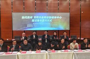 贵阳市县两级融媒体中心建设集中签约,开全国三级共建先河