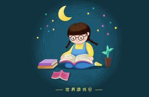 世界读书日   推荐给孩子们的15本书