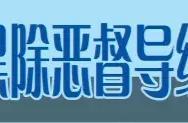 【中央扫黑除恶督导组在江西】中央扫黑除恶督导组深入景德镇浮梁县督导工作