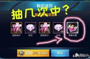 王者荣耀:广电总局规定游戏道具抽奖,必须精确到几次能中奖!