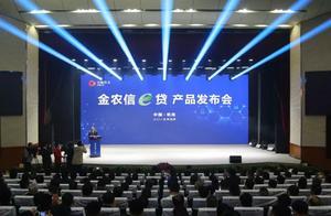 """安徽农村商业银行信贷产品""""金农信e贷""""发布"""